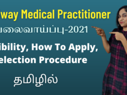 Central Railway Medical Practitioner Recruitment | Eligibility, How To Apply, Selection Procedure