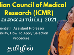 ICMR Recruitment | Scientist I, Assistant Professor | Eligibility, How To Apply Selection Procedure