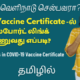 How-To-Link-Vaccine-Certificate-With-Passport-Online.