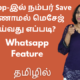 How-To-Send-Message-Or-Chat-With-Someone-In-WhatsApp