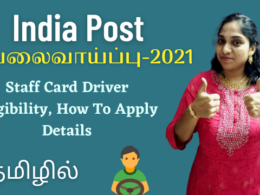 India Post Recruitment 2021 | Staff Card Driver Eligibility, How To Apply Details