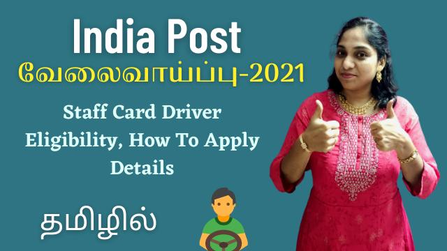 India-Post-Recruitment-2021