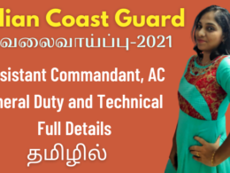 Indian Coast Guard Recruitment | Assistant Commandant, AC General Duty and Technical | Full Details