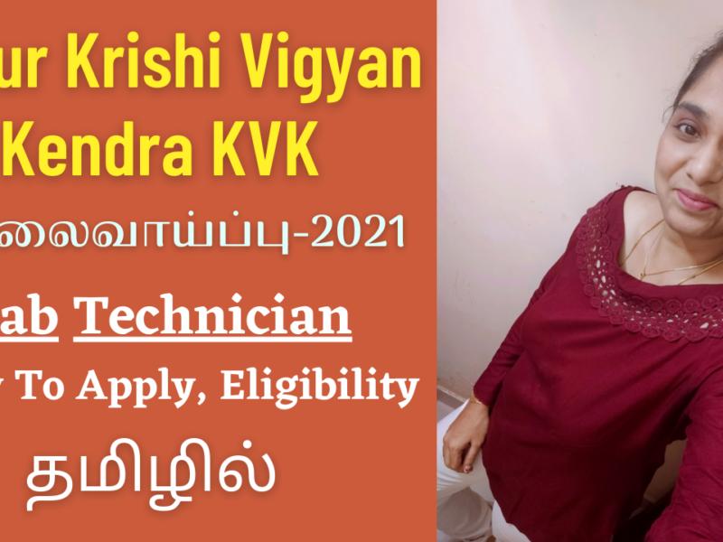 Karur-Krishi-Vigyan-Kendra-KVK-Recruitment
