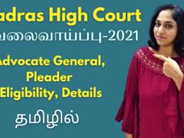 Madras High Court Recruitment 2021 | Advocate General, Pleader | Eligibility, Details