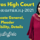 Madras-High-Court-Recruitment-2021