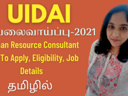 UIDAI Recruitment 2021 | Human Resource Consultant | How To Apply, Eligibility, Job Details