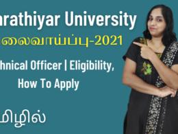Bharathiar University Recruitment 2021 | Technical Officer | Eligibility, How To Apply