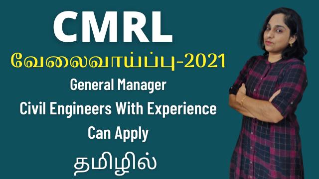 CMRL-Recruitment