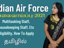 Indian Air Force Recruitment 2021   Multitasking Staff, Housekeeping Staff, Etc   Eligibility, How To Apply