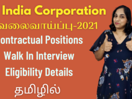 Oil India Corporation Recruitment 2021 | Contractual Positions | Walk In Interview | Eligibility Details