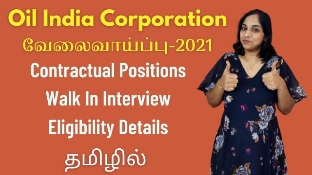 Oil-India-Corporation-Recruitment
