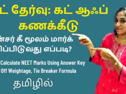 How To Calculate NEET Marks Using NEET 2021 Answer Key | Cut Off Weightage, Tie Breaker Formula