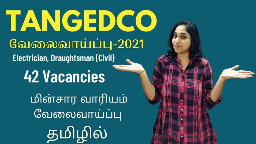 TANGEDCO Recruitment 2021   Electrician, Draughtsman (Civil)   42 Vacancies   Details