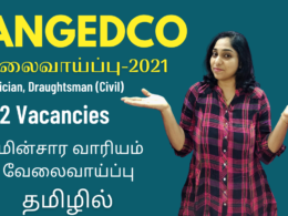TANGEDCO Recruitment 2021 | Electrician, Draughtsman (Civil) | 42 Vacancies | Details
