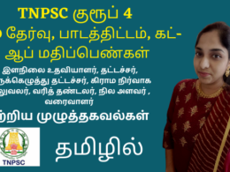 TNPSC Group 4 VAO Exam Syllabus, Guidelines, Cut Off Marks Details