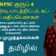 TNPSC-Group-4-VAO-Exam-Syllabus