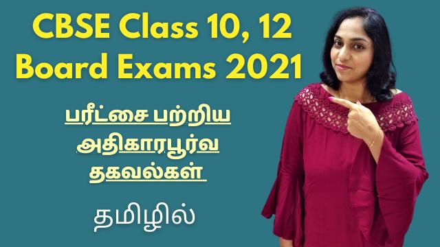 CBSE-Class-10-12-Board-Exam-2021-Official-Announcement