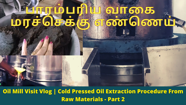 Cold Pressed Oil Extraction Procedure From Raw Materials | Oil Mill Visit Vlog Part 2