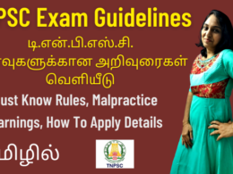 TNPSC Exam Guidelines | Must Know Rules, Malpractice Warnings, How To Apply Details In Tamil