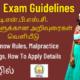 TNPSC-Exam-Guidelines