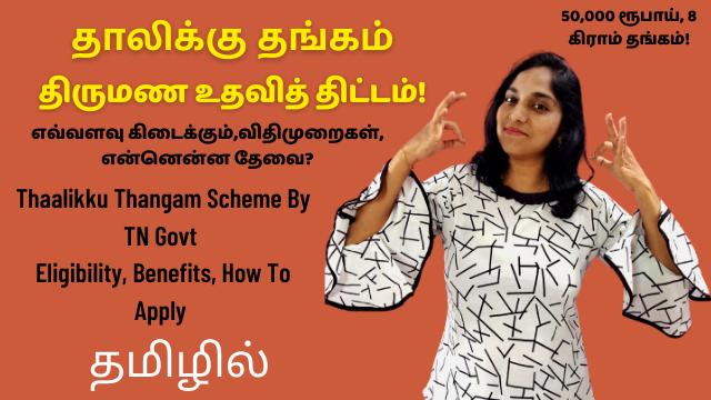 Thalikku-Thangam-Scheme-By-TN-Govt
