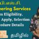 UPSC-Engineering-Services-Exam